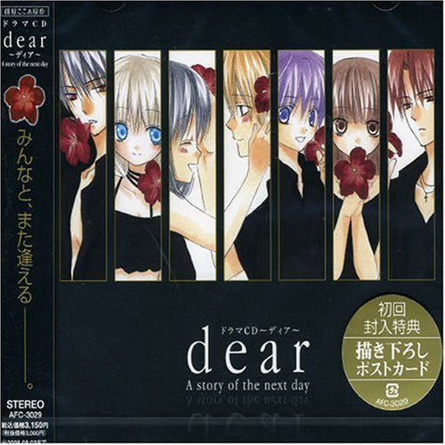 ドラマCD dear~A story of the next day~の詳細を見る