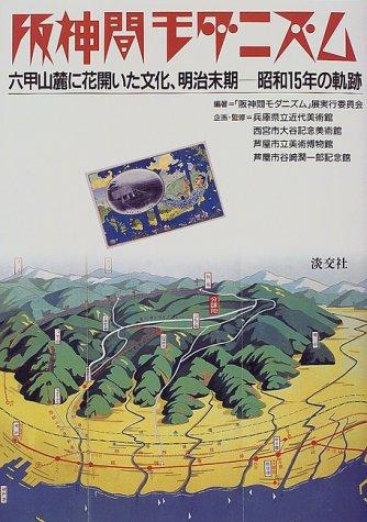 阪神間モダニズム―六甲山麓に花開いた文化、明治末期‐昭和15年の軌跡の詳細を見る