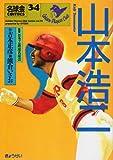 山本浩二—奮闘の野球人生 ミスター赤ヘルと呼ばれた男 (名球会comics)