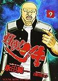 Hey!リキ 9 (ヤングキングコミックス)