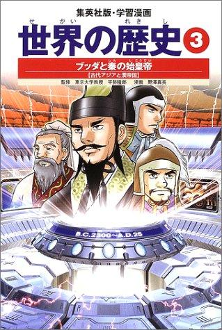 学習漫画 世界の歴史 3 ブッダと秦の始皇帝 古代アジアと漢帝国の詳細を見る