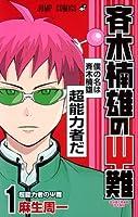 斉木楠雄のサイ難 1 (ジャンプコミックス)