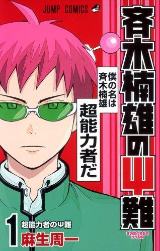 斉木楠雄のΨ難 1 (ジャンプコミックス)