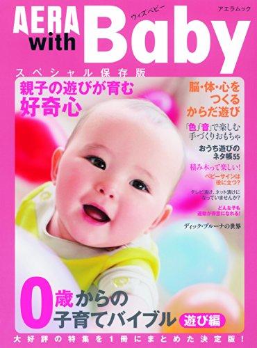 AERA with Baby スペシャル保存版 0歳からの子育てバイブル「遊び編」 (AERA Mook)の詳細を見る