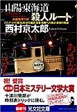 山陽・東海道殺人ルート (光文社文庫)