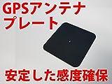 GPSアンテナ プレート シート アース ナビ 汎用 交換