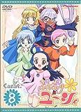 ぷちぷり*ユーシィ Carat.8 [DVD]