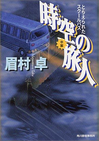 時空(とき)の旅人―とらえられたスクールバス〈中編〉 (ハルキ文庫)の詳細を見る