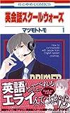 英会話スクールウォーズ 第1巻 (花とゆめCOMICS)