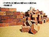 おしゃれなミニチュアレンガ(150個入)1/6・1/12・1/10スケール/本物アンティーク煉瓦をカット