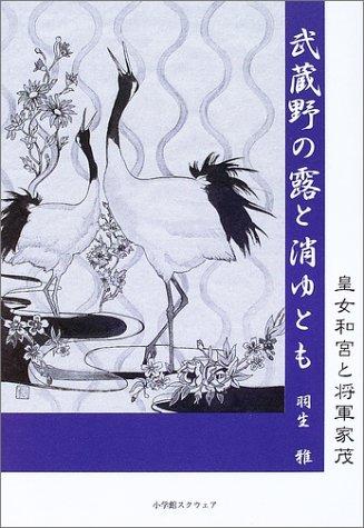 武蔵野の露と消ゆとも―皇女和宮と将軍家茂