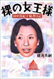 裸の女王様—田中真紀子秘書日記