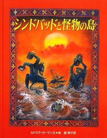 シンドバッドと怪物の島 (大型絵本)の詳細を見る