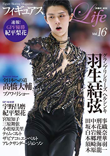 フィギュアスケートLife Vol.16 (扶桑社ムック)