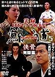 実録 日本ヤクザ抗争史 鯨道5 侠骨 死闘編[DVD]