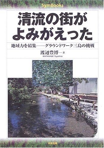 清流の街がよみがえった―地域力を結集 グラウンドワーク三島の挑戦 (SymBooks)