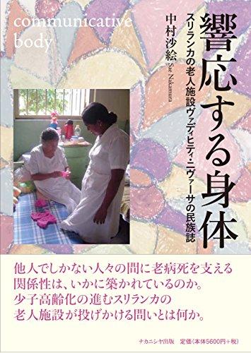 響応する身体: スリランカの老人施設ヴァディヒティ・ニヴァーサの民族誌