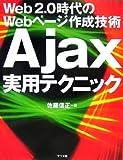 Ajax実用テクニック―Web2.0時代のWebページ作成技術