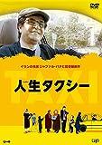 人生タクシー[DVD]