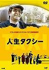 人生タクシー [DVD]