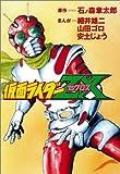 仮面ライダーZX(ゼクロス)