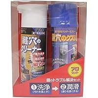 建築の友 鍵穴のトラブル解決セット 鍵穴内の洗浄スプレー&潤滑スプレーのセット。 品番:KCLKK