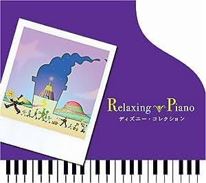 リラクシング・ピアノ~ディズニー・コレクション