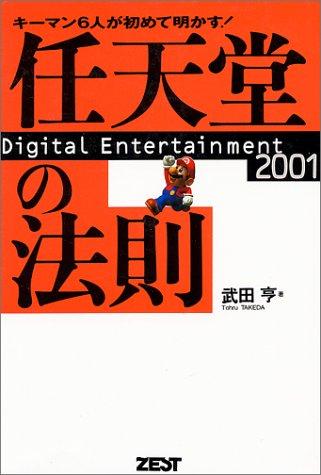 任天堂の法則―Digital Entertainment 2001の詳細を見る