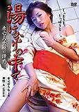 湯けむりの中で~未亡人女将の誘惑~ (復刻スペシャルプライス版) [DVD]