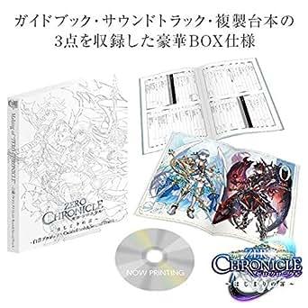 "Making of""ZERO CHRONICLE"" 白猫プロジェクト Guidebook & Soundtrack (ガイドブック サウンドトラック 複製台本)"