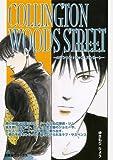 コリントン:ウッズストリート (新風舎コミックス)