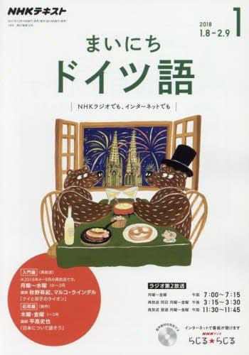 NHKラジオ まいにちドイツ語 2018年1月号 [雑誌] (NHKテキスト)