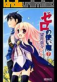 ゼロの使い魔 7 (MFコミックス アライブシリーズ)