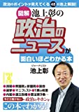 [図解]池上彰の政治のニュースが面白いほどわかる本<池上彰のニュースが面白いほどわかる本シリーズ> (中経の文庫)