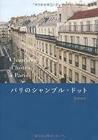 パリのシャンブル・ドット (P‐vine books)