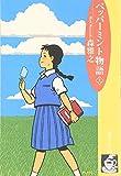 ペッパーミント物語 (上) (珈琲文庫 (11))
