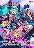 【Amazon.co.jp限定】「マジカルミライ 2019」