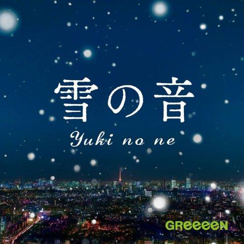 GReeeeN【2019年版】人気曲ランキングTOP10!GReeeeN古参ファンおすすめの曲を紹介の画像