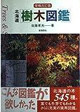 北海道 樹木図鑑 (Alice field library)