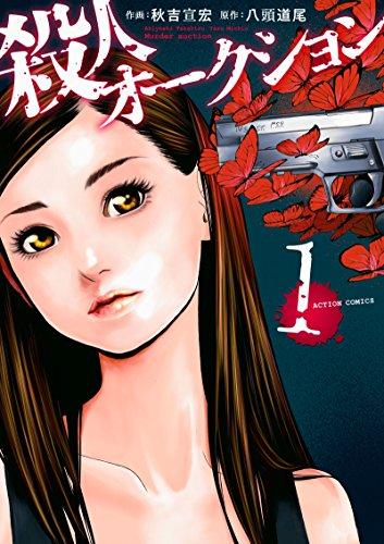 殺人オークション(1) (アクションコミックス)