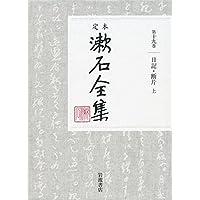 日記・断片(上) (定本 漱石全集 第19巻)