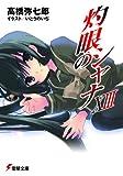 灼眼のシャナXIII<灼眼のシャナ> (電撃文庫)