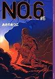 NO.6〔ナンバーシックス〕#6 (YA! ENTERTAINMENT)