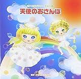 2012ビクター発表会(4)天使のおさんぽ