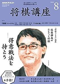 NHK 将棋講座 2018年 8月号 [雑誌] (NHKテキスト)