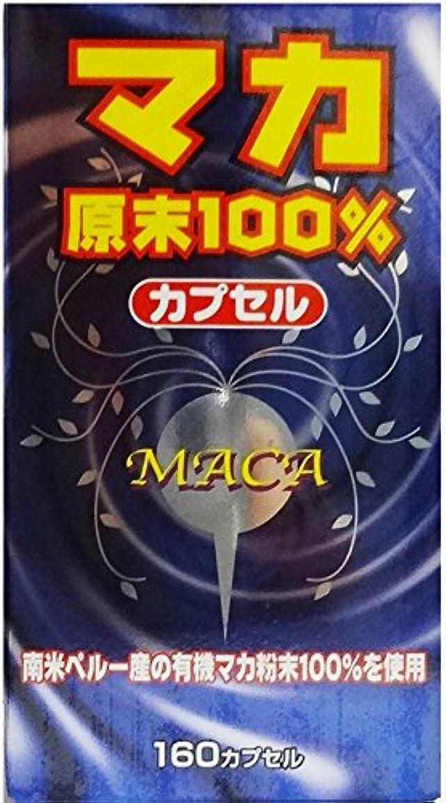 メタルライン代替ローストマカ原末100% 160粒
