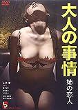 大人の事情 姉の恋人 [DVD]