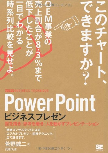 PowerPointビジネスプレゼン ビジテク 図を描き・思考を磨き・人を動かすプレゼンテーションの詳細を見る