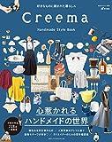 Creema Handmade Style Book (私のカントリー別冊)