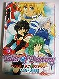 Tales of destiny 5 (ガンガンファンタジーコミックス)
